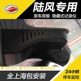 【到店安装】陆风专车专用专车专用迷你隐藏式WIFI高清夜视1080P行车记录仪