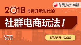 【杭州商盟】游学团:消费升级时代的社群电商玩法 1月25日 周四下午13点