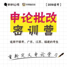【2018省考】申论批改密训营(联考版,广东版,江苏版,山东版可选)