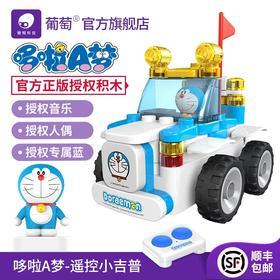 哆啦A梦典藏合作款儿童拼插益智积木 旅行遥控小吉普车