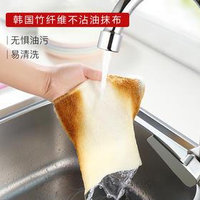 【碗筷油污一擦就净!易清洗+不沾油】抗菌除臭不发霉 韩国竹纤维抗菌抹布
