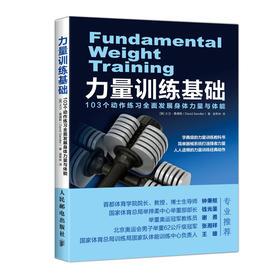 力量训练基础 103个动作练习全面发展身体力量与体能