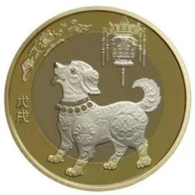 2018狗年流通纪念币 单枚、整卷、整盒