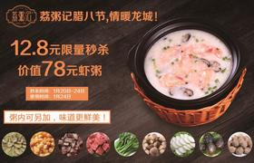 荔粥记:超值优惠!12.8元抢购价值78元的虾粥!