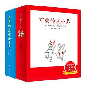 【日本产经儿童出版文化奖】可爱的鼠小弟第一辑+第二辑全套12册 低幼儿童宝宝图画书籍世界儿童绘本