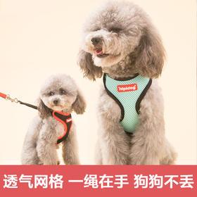 【犬】宠物网格牵引绳胸背带 狗狗牵引绳