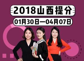2018年山西省考系统提分班09期012班