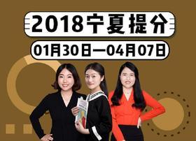 2018年宁夏区考系统提分班09期012班