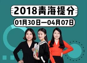 2018年青海省考系统提分班09期012班