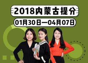 2018年内蒙古区考系统提分班09期012班