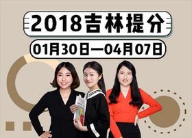 2018年吉林省考系统提分班09期012班