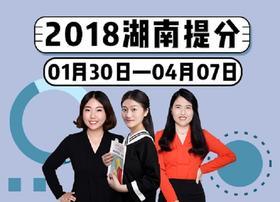 2018年湖南省考系统提分班09期011班