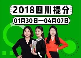 2018年四川省考系统提分班09期011班