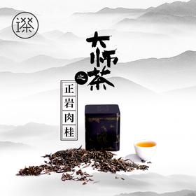 【顺丰发货】正岩肉桂   刘峥亲制 • 来自桃花涧的特级手工肉桂