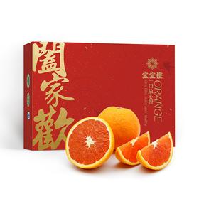 中华红血橙 豪华礼盒装橙子 年货精选75-80好果 12枚装约6斤送礼佳品