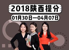 2018年陕西省考系统提分班09期012班