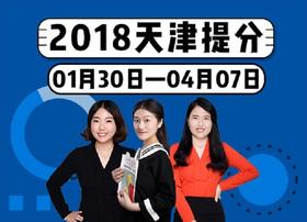 2018年天津市考系统提分班09期012班