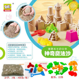 南国婴宝神奇魔法沙宝贝沙滩套装礼盒亲子益智儿童DIY宝宝玩沙子