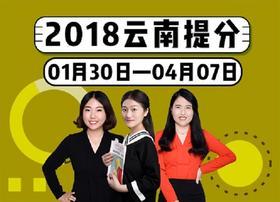 2018年云南省考系统提分班09期011班