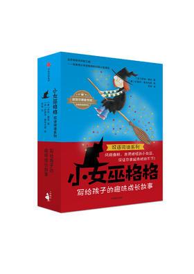 小女巫格格双语阅读系列(全12册)