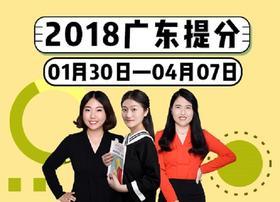 2018年广东省考系统提分班09期011班