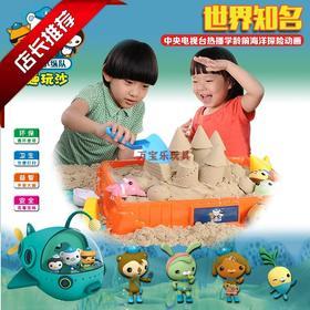 德馨海底小纵队玩具太空沙趣玩沙套装新款超轻粘土儿童礼物橡皮泥
