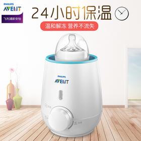 飞利浦新安怡温奶器加热器调奶器消毒器热奶器婴儿奶瓶恒温暖奶器