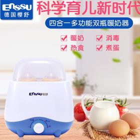 德国婴儿奶瓶温奶器消毒器二合一多功能恒温自动热奶新生儿温奶器