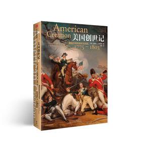 美国创世记:建国历程的胜利与悲剧,1775—1803
