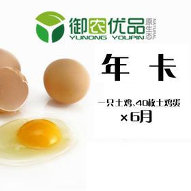 土鸡土鸡蛋半年卡