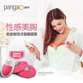 【厂家直供】攀高低频乳房理疗仪FB-9403A 粉色