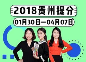 2018年贵州省考系统提分班09期011班