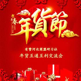 【有赞  河北商盟】研习社:年货互通互利交流会  1月26日  周五