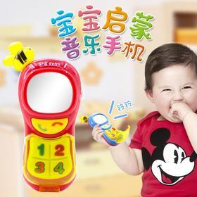 婴侍卫  宝宝启蒙音乐手机 益智早教玩具