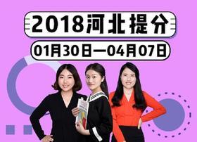 2018年河北省考系统提分班09期012班