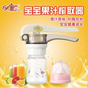 日康宝宝果汁榨取器 婴儿榨汁机赠送180ml 宽口果汁奶瓶RK-3728