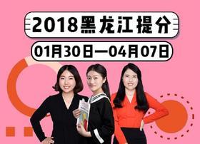 2018年黑龙江省考系统提分班09期012班