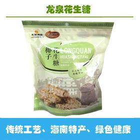 【南海网微商城】龙泉椰子花生糖450g