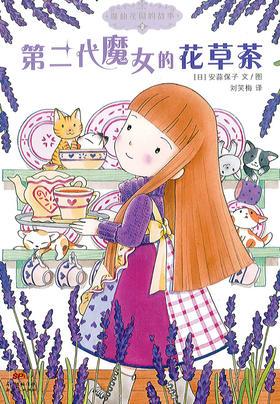 蒲蒲兰绘本馆官方微店:魔仙花园的故事2——第二代魔女的花草茶