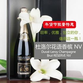 坦率,优雅,独立的你值得拥有!杜洛尔花语香槟 Duval-Leroy Champagne Brut Reserve NV