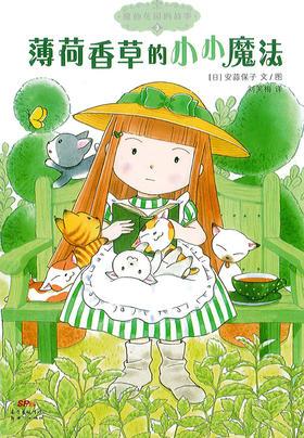 蒲蒲兰绘本馆官方微店:魔仙花园的故事3——薄荷香草的小小魔法