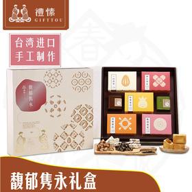 【馥郁隽永礼盒】750G 凤梨酥牛轧糖牛轧饼核桃糕乌龙茶精装大礼盒