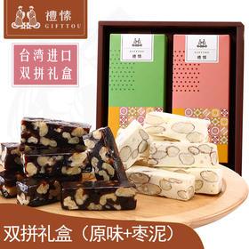 礼愫牛轧糖双拼礼盒原味+枣泥  500G/盒