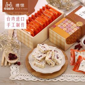【特价 最新货已到 】礼愫台湾进口 雪花酥  蔓越莓千层牛轧饼干