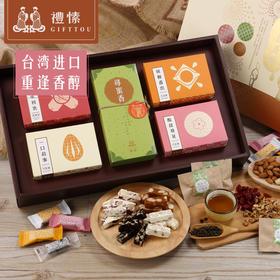 【重逢香醇礼盒】蔓越莓牛轧糖 太妃牛轧糖 枣泥核桃糕 乌龙茶 零食礼盒520G
