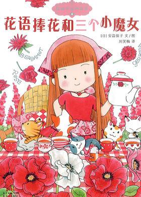 蒲蒲兰绘本馆官方微店:魔仙花园的故事4——花语捧花和三个小魔女