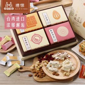 【浓郁邂逅礼盒】三种口味牛轧糖+葱仔牛轧饼 中秋茶礼390G
