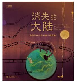 消失的大陆:向曾经存在的美丽生物致敬(全彩,为孩子打造的专属自然历史博物馆!)