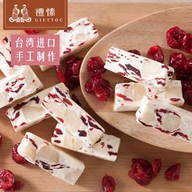 【酸甜香浓恣意蔓延 食糖尝味层次之美】蔓越莓牛轧糖 夏威夷果搭配蔓越莓果干