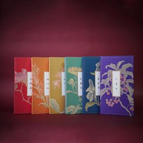 「词本」诗词系列精装笔记本